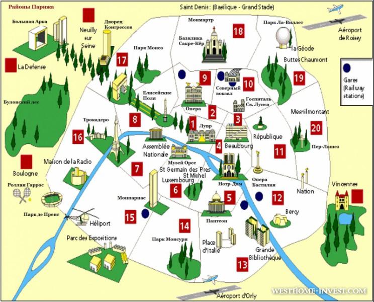 Увеличить Карта районов Парижа