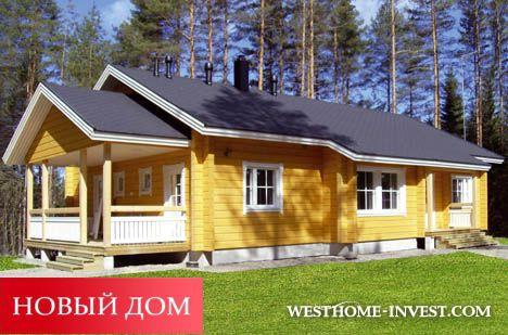 Хотите сэкономить на строительстве дома в Финляндии? Рискуете остаться без дома и без денег